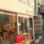 通りすがりの林檎店(ムカイ林檎店)