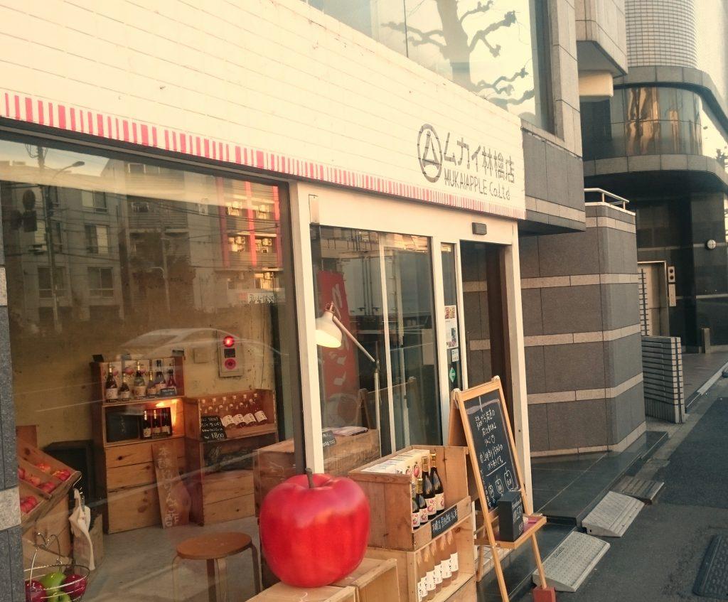 ムカイ林檎店の写真