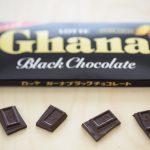 バレンタインは手作り?ガーナのチョコレートを使おう!