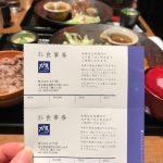 ビフテキ定食を大戸屋のお食事券で食べました。アンケートに答えると意外と当たる!?