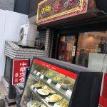新宿御苑前の中華料理屋、寿楽