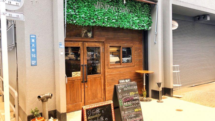 新宿御苑前のMIRlitonCafe(ミルリトンカフェ)、野菜を食べたい人におすすめランチ!