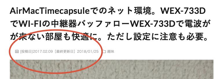 phpはよくわからないが、WordPressの投稿に投稿日と最終日更新日付を表示する方法。LionBlogのテーマです。 [SEO対策も]
