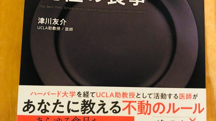 津川友介さん究極の食事を読んで。子供に良い食事とは